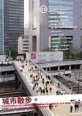 (二手書)城市散步:12場城市文化、生活、景觀的漫遊紀事