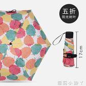 折傘雨傘摺疊晴雨兩用小清新傘黑膠太陽傘防曬防紫外線韓國女創意超輕 蘿莉小腳ㄚ