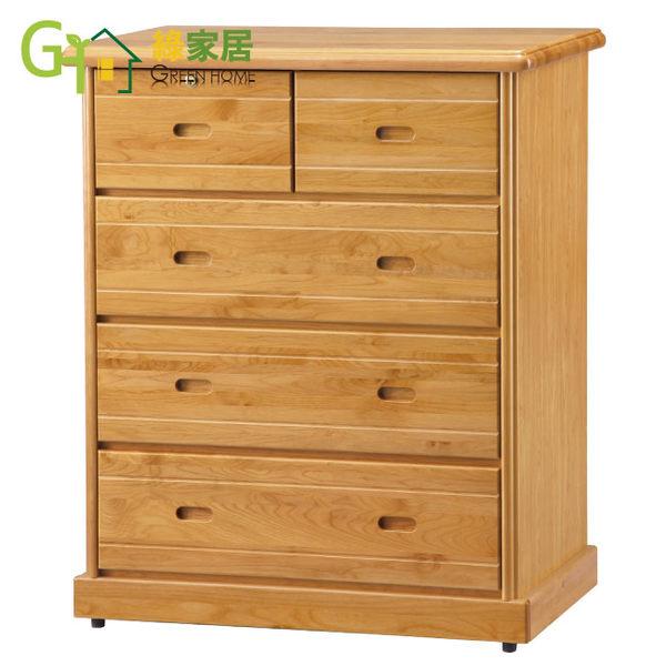 【綠家居】基特 木紋3.3尺實木五斗櫃