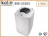↙0利率↙KOLIN 歌林3.5公斤 單槽 迷你洗衣機 BW-35S03 套房 適用【南霸天電器百貨】