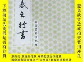 二手書博民逛書店罕見王羲之行書Y267467