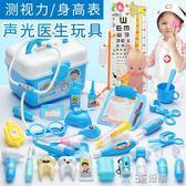 兒童醫生玩具醫院工具箱套裝女孩過家家仿真聽診器護士打針醫藥箱 3C優購