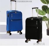 牛津布24寸行李箱大容量學生萬向輪拉桿箱女28帆布旅行密碼箱男26『蜜桃時尚』