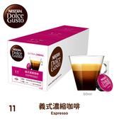 【雀巢DOLCE GUSTO】義式濃縮咖啡膠囊16顆入*3 (12423683)
