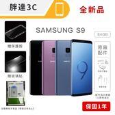 ☆胖達3C☆SAMSUNG S9 G960 4G/64G 藍/紫 代理商保固一年 贈玻璃貼+保護殼