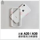 三星 A30 A20 壓克力 手機殼 保護殼 軟邊 硬殼 二合一 全包覆 霧面 背板 防指紋 簡約 保護套