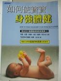 【書寶二手書T1/保健_BYU】如何使寶寶身強體健_格連.杜曼