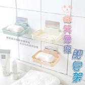 現貨-微笑無痕肥皂架 肥皂架 瀝水架 香皂盒 海綿架 置物架 瀝水【C013】『蕾漫家』