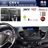 【JHY】2012~16年 HONDA CRV4專用10吋螢幕 V57系列安卓機 *8核心4+64G