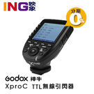 【24期0利率】GODOX 神牛 Xpro-C TTL 無線引閃器 閃光燈觸發器 for Canon 開年公司貨 兼容AD200 TT685 V860II