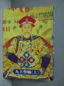 【書寶二手書T3/一般小說_OMA】雍正皇帝-九王奪嫡(上)_二月河