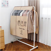 優惠兩天-衣服收納袋子掛衣物立體防塵袋無紡布落地衣架防塵罩套遮衣布家用