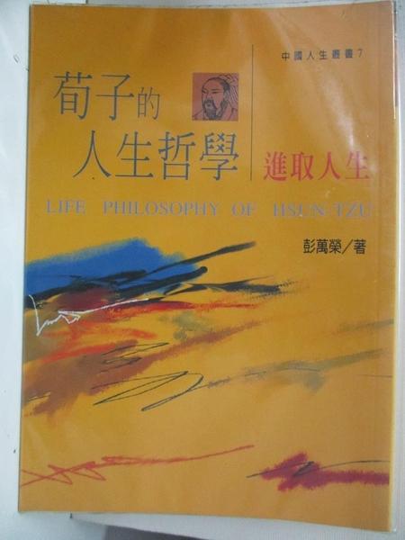 【書寶二手書T6/哲學_BWD】荀子的人生哲學-進取人生_彭萬榮