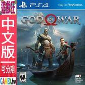 PS4 戰神(中文版)