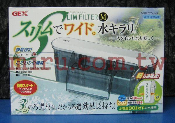 【西高地水族坊】日本GEX五味薄型外掛過濾-M