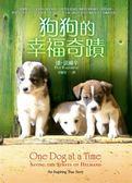 (二手書)狗狗的幸福奇蹟