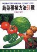 (二手書)蔬菜種植方法51種