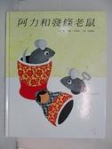 【書寶二手書T1/少年童書_E2B】阿力和發條老鼠_李歐尼 (Lionni,Leo)