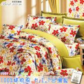 鋪棉床包 100%精梳棉 全舖棉床包兩用被三件組 單人3.5*6.2尺 Best寢飾 3B22