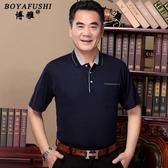 中年男翻領短袖 T恤衫爸爸裝 薄父親節禮物上衣中老年人寬鬆T恤