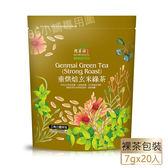 【阿華師茶業】重烘焙玄米綠茶(7gx20包) ◆86小舖 ◆