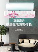 空調擋風板月子防直吹遮風格力美的通用壁掛式出風口檔d冷氣擋板(全館滿1000元減120)