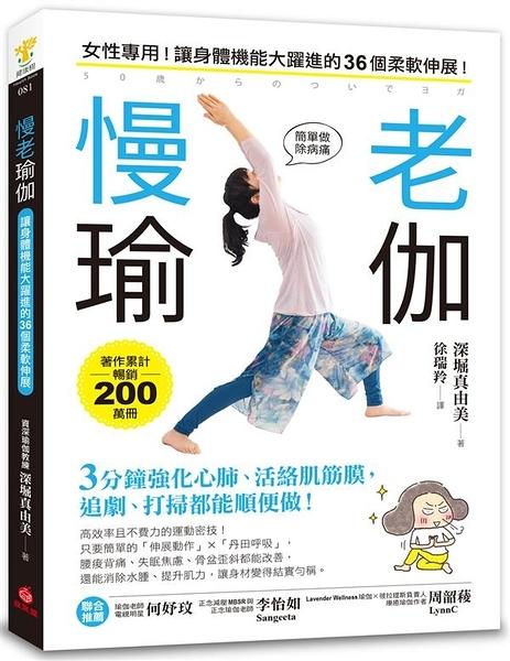 慢老瑜伽:女性專用!讓身體機能大躍進的36個柔軟伸展!3分鐘強化心肺、活絡肌筋膜..