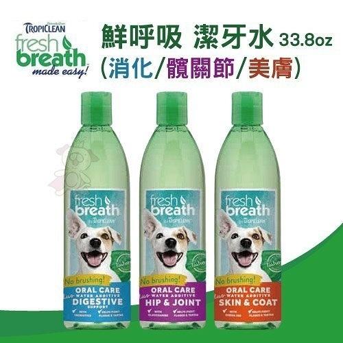 『寵喵樂旗艦店』鮮呼吸 Fresh breath 潔牙水 + (美膚、消化、髖關節) 33.8oz罐 寵物日常口腔衛生保健