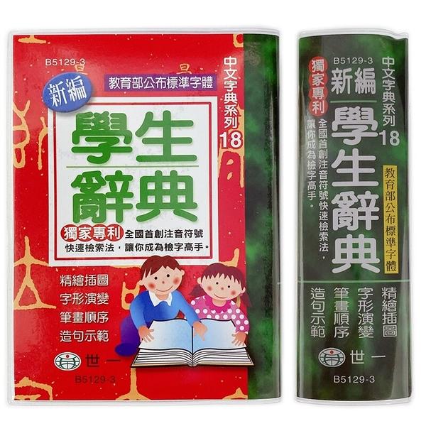 世一 新編學生辭典 B5129-3 平裝64開 /一本入(定150) 國語辭典 學生字典 國語字典 益