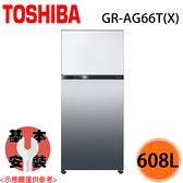 【TOSHIBA東芝】608L -3°C微冷凍系列 雙門變頻電冰箱 GR-AG66T(X) 送基本安裝+免運費