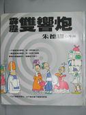 【書寶二手書T1/漫畫書_QII】霹靂雙響炮 1_朱德庸
