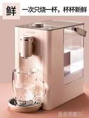 Buydeem/北鼎飲水機S602即熱式家用小型多功能臺式桌面速熱溫冷熱YTL 皇者榮耀