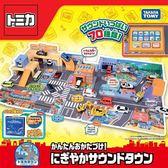 《 TAKARA TOMY 》交通世界 新有聲Tomica城鎮提盒 ╭★ JOYBUS玩具百貨