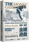 金錢遊戲:巴菲特最早公開推薦,透析投資市場本質的永恆經典