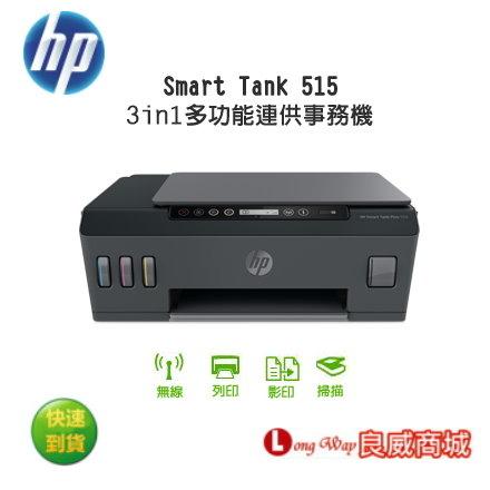 登錄送保固+7-11$500+保固~ HP Smart Tank 515 - 3in1多功能連供事務機