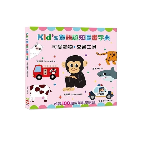 Kid s雙語認知圖畫字典(可愛動物.交通工具)