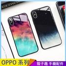 星空玻璃殼 OPPO R17 pro R15 R11 R11S 手機殼 漸層天空 黑邊軟框 保護殼保護套 防摔殼