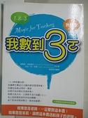 【書寶二手書T7/大學教育_GFM】我數到3ㄛ(教師版)_張美智, 湯瑪斯‧斐