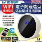 桃保科技@【CHICHIAU】WIFI 1080P 圓形白色電子鐘造型無線網路微型針孔攝影機 影音記錄器