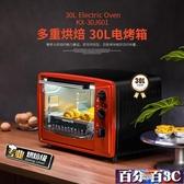 烤箱 Joyoung/九陽 KX-30J601多功能家用電烤箱烘焙大烤箱 WJ百分百