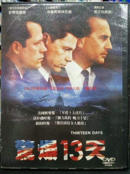 挖寶二手片-P60-002-正版DVD-電影【驚爆13天/驚爆十三天】-關鍵少數-凱文科斯納(直購價)經典片