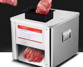 切肉機電動商用不銹鋼切片切絲機全自動絞肉丁切肉片機切菜機igo「青木鋪子」