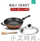 炒鍋不黏鍋家用燃氣灶適用液化天然氣煤氣灶專用平底炒菜不沾馬勺 NMS小艾新品
