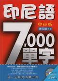 (二手書)印尼語7000單字:中印版