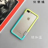 【快樂購】拼色邊框蘋果x手機殼iphone7防摔