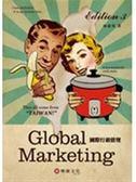 (二手書)國際行銷管理