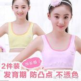 少女內衣13-15初中生運動背心式小女孩內衣11-12歲發育期學生純棉 晴天時尚館