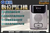 監視器 TECOM東訊 數位門口機(免用中繼器和多功能卡) 防盜保全 大樓車道管制