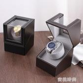 手錶收納盒手錶上錬盒自動機械錶晃錶器腕錶搖錶器單錶轉錶器家用『蜜桃時尚』