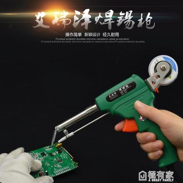 1手動焊錫槍槍式自動送錫焊錫機恒溫電烙鐵套裝電焊筆電子焊接工具  全館鉅惠